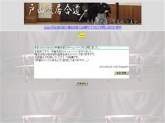 戸山流居合道 兵庫県連盟 芦屋支部