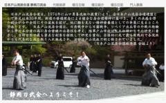 静岡刀武会