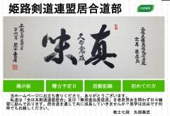 姫路剣道連盟 居合道部