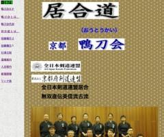 京都 鴨刀会