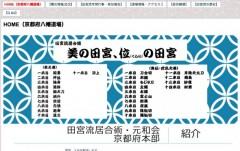 田宮流居合術元和会・京都府本部道場