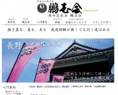 鵬玉会 上田城道場
