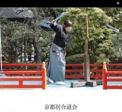 京都居合道会