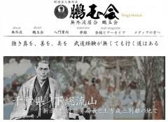 鵬玉会 千葉支部 下総流山道場