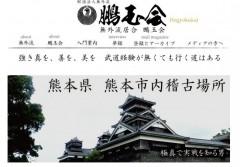 鵬玉会 熊本支部 熊本市内道場