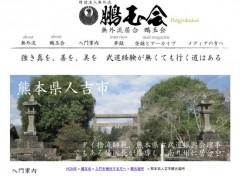 鵬玉会 熊本支部 人吉市道場