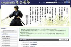 鳥取県剣道連盟 居合道部