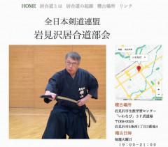 岩見沢剣道連盟 居合道部会