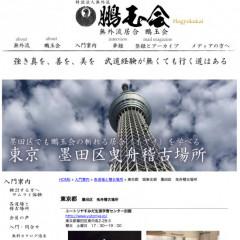 鵬玉会 城東支部 曳舟道場