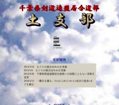 千葉県剣道連盟 居合道部 土支部