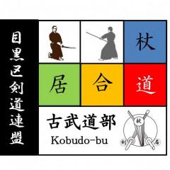 目黒区剣道連盟 古武道部