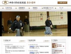 神奈川県剣道連盟 居合道部