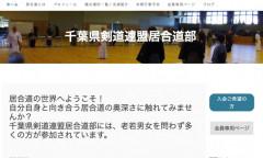 千葉県剣道連盟 居合道部