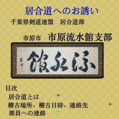 千葉県剣道連盟 居合道部 市原流水館