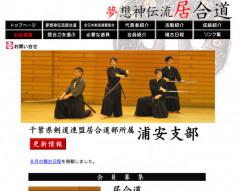 千葉県剣道連盟 浦安支部