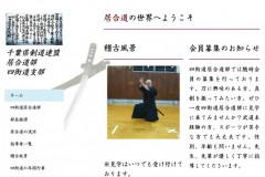 千葉県剣道連盟 四街道支部