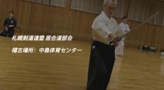 札幌剣道連盟 居合道部会