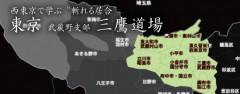 鵬玉会 武蔵野支部 三鷹道場