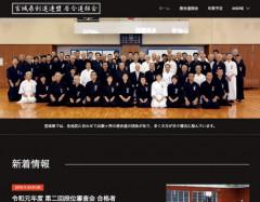 宮城県剣道連盟 居合道部会