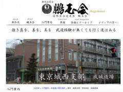 鵬玉会 東京城西支部 成城道場