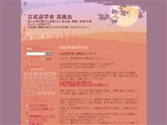 古武道学舎 清風会