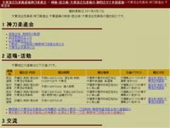 会津伝小野派一刀流剣術 千葉道場