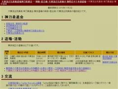 会津伝小野派一刀流剣術 東京道場