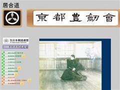 京都豊剣会