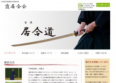 日本居合道連盟 河内長野支部 霞居合会