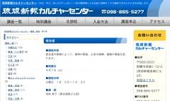 琉球新報 カルチャースクール 居合道