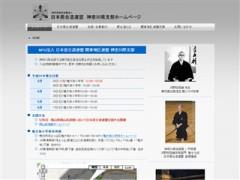 日本居合道連盟 神奈川県支部