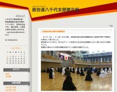 千葉県剣道連盟  八千代支部