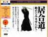世田谷区小太刀護身道居合倶楽部