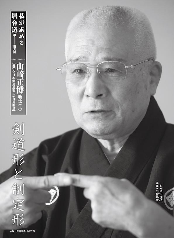 剣道日本 2009年2月号 私の求める居合道(上)