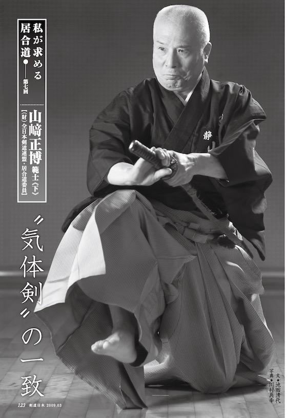 剣道日本 2009年3月号 私の求める居合道(下)